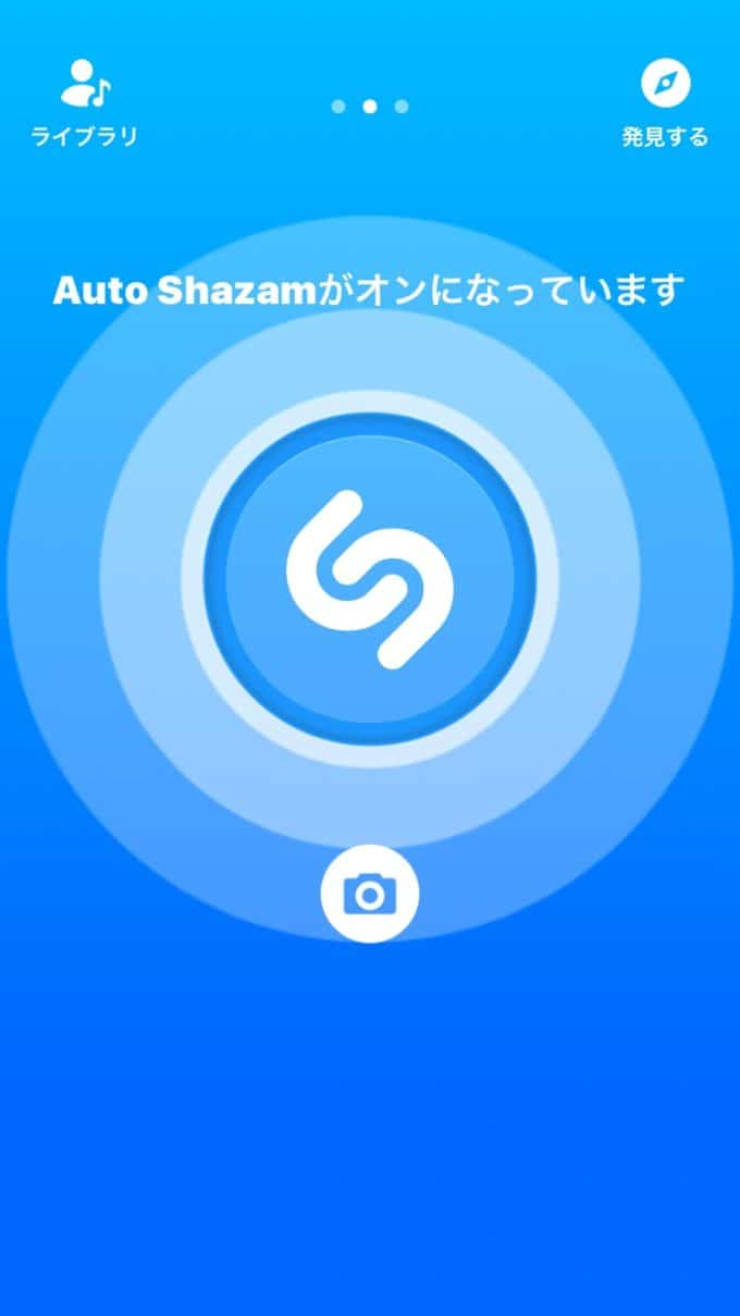 Auto Shazam使い方2