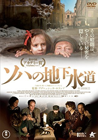 映画『ソハの地下水道』真実のドラマ!