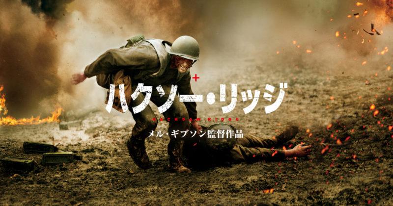 映画『ハクソー・リッジ』メル・ギブソン監督最新作!武器よりも強い信念を持って戦場を駆け抜けた一人の男の物語!!