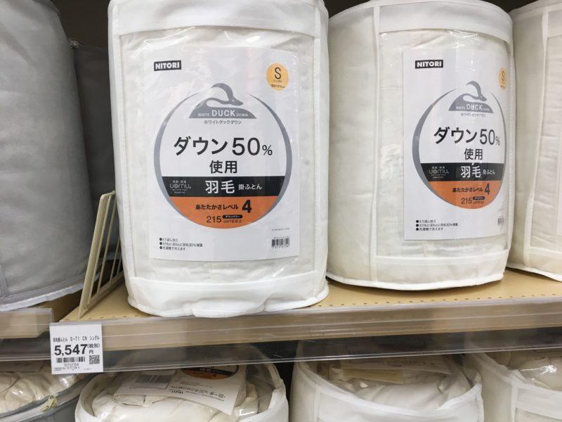 ニトリの羽毛布団『ダウン50%使用』を購入。使ってみた感想!