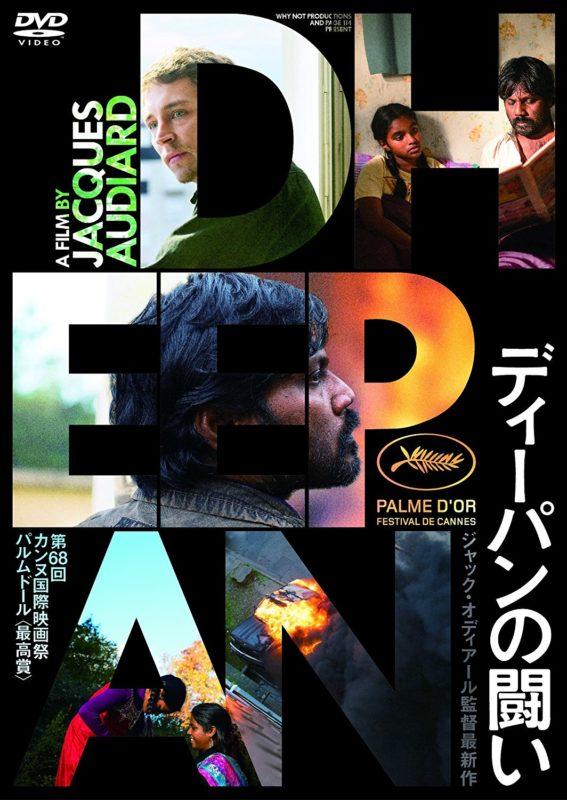映画「ディーパンの闘い」を観た感想!!(ネタバレ注意)