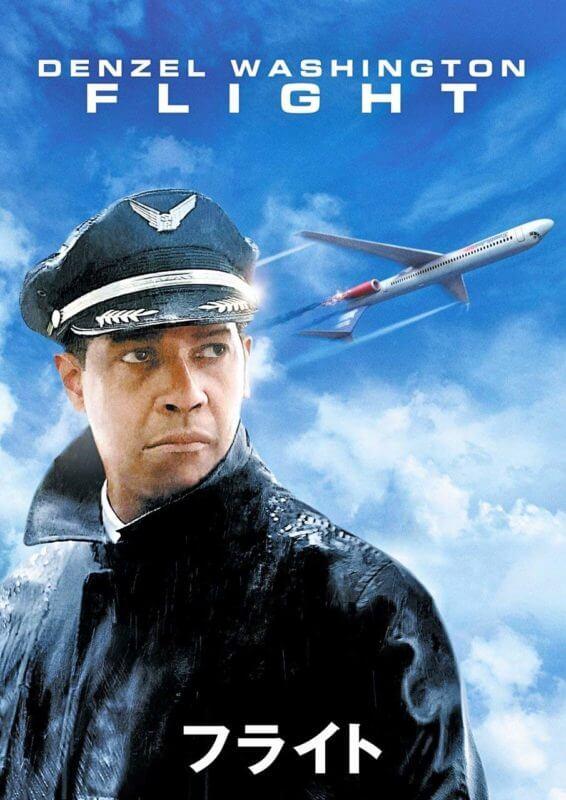 映画『フライト』を観た感想!デンゼル・ワシントン演じる機長は英雄?それともダメオヤジ?