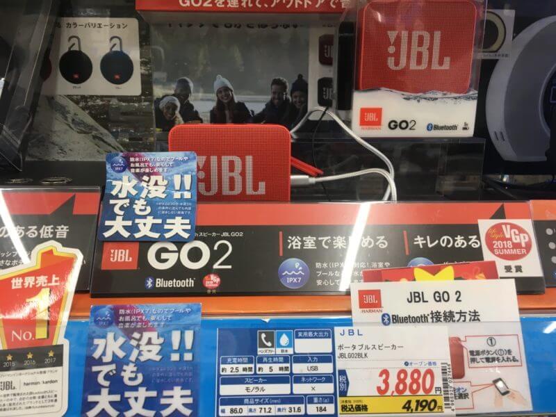JBL GO2 電気屋価格
