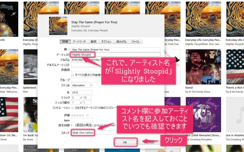iTunesアーティスト名の変更2