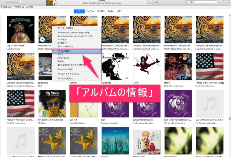iTunesアルバムの情報