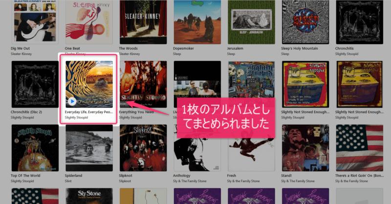 iTunesバラバラのアルバムが1つにまとまった