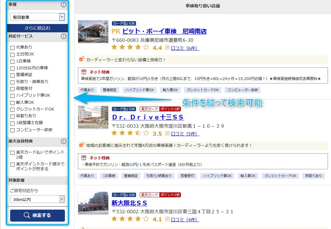 楽天車検条件検索22日