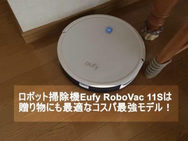 ロボット掃除機Eufy RoboVac 11Sは贈り物にも最適なコスパ最強モデル!