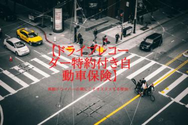 【ドライブレコーダー特約付き自動車保険】高齢ドライバーの親にこそオススメする理由!