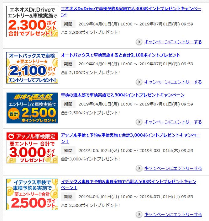 楽天車検各店キャンペーン