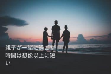 親子の時間短い