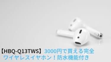 【HBQ-Q13TWS】3000円台で買える完全ワイヤレスイヤホン!防水機能付き