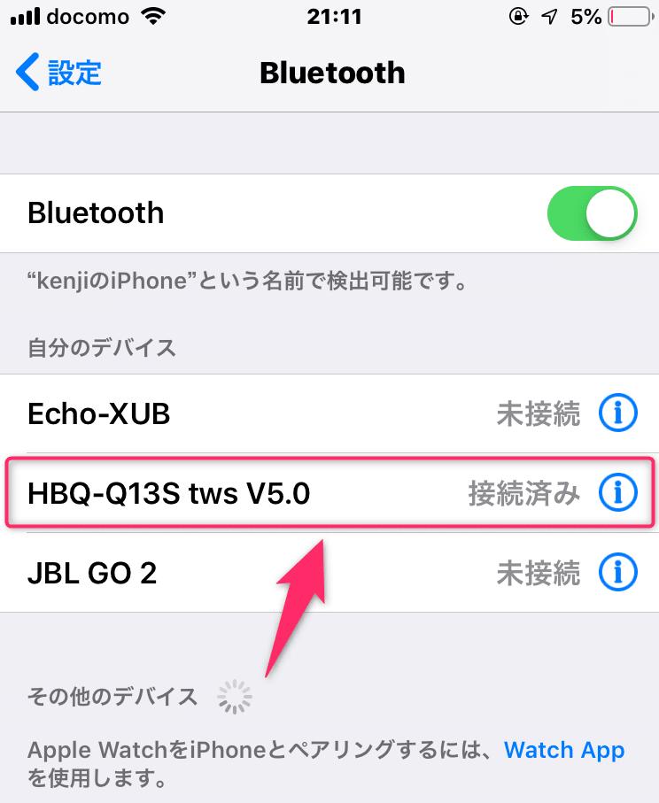 iPhone接続2