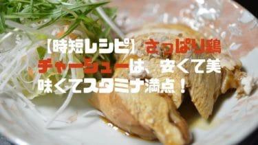 【時短レシピ】さっぱり鶏チャーシューは、安くて美味くてスタミナ満点!