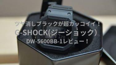 ツヤ消しブラックが超カッコイイ!G-SHOCK(ジーショック)DW-5600BB-1レビュー!